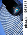 信号機 青信号 信号の写真 563648