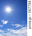 輝き 昼 光芒の写真 567788