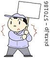 労働組合 要求 労働者のイラスト 570186