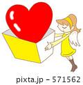 プレゼント 天使 ハートのイラスト 571562