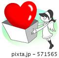 プレゼント 天使 ハートのイラスト 571565