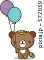 クマ タヌキ 熊のイラスト 572039