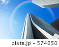 ビジネス街 オフィス街 副都心の写真 574650