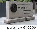杭州 西湖 石碑の写真 640309