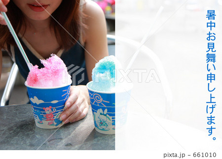 カキ氷の暑中見舞い 661010