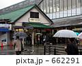 旧、武蔵小金井駅南口 662291