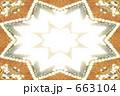 スタ~☆ダスト 663104