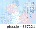 紫陽花の恋 667221