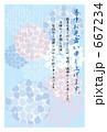 紫陽花の恋02 667234