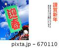 迎春の凧の年賀状 670110