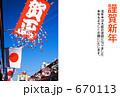 賀正の凧の年賀状 670113