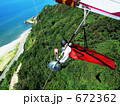野積海水浴場の上空をハンググライダーで飛行中 672362