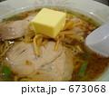 北海道バターラーメン 673068