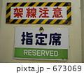 鉄道アイテム 673069