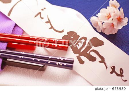 マイ箸と桜見と俳句イメージ 673980