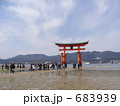 宮島 厳島神社の鳥居(引き潮) 683939