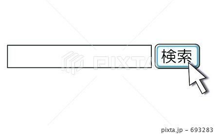 検索キーワード欄のイラスト素材 693283 Pixta