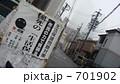 平成の大不況に喘ぐ名古屋の風景 701902