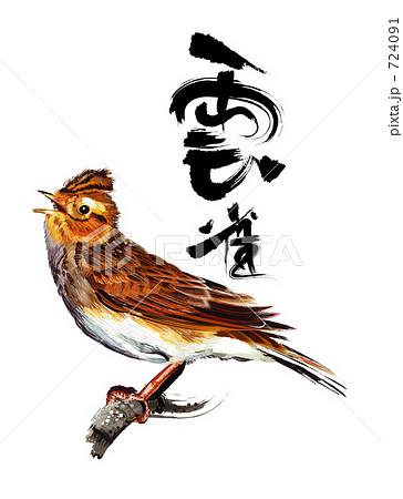 ヒバリと筆文字のイラスト素材 724091 Pixta