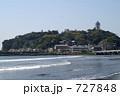 相模湾 江の島 島の写真 727848