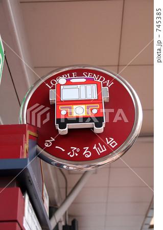 るーぶる仙台 バス停 745385