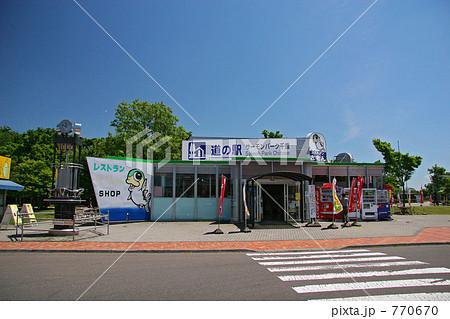 道の駅 サーモンパーク千歳 770670