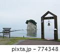見附島 774348