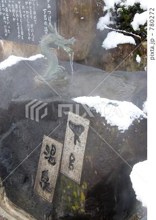 JR下呂駅前に湧き出る温泉 780272