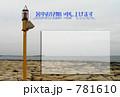 灯台 781610