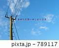 電信柱 789117