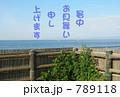 海と空 789118