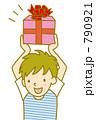 プレゼント(男の子) 790921