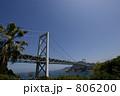 関門橋 関門海峡 関門自動車道の写真 806200