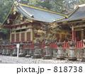 日光東照宮 神社 日光の写真 818738