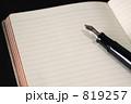 手帳と万年筆 819257