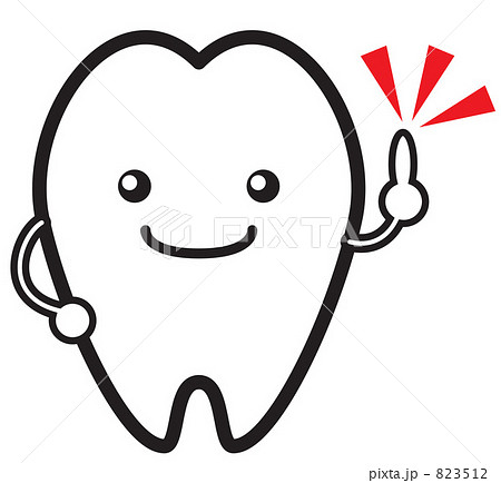 歯 キャラクター 歯科のイラスト素材 823512 Pixta
