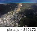 新島空港 滑走路 航空写真の写真 840172