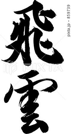 筆文字 飛雲のイラスト素材 [859...