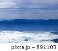 雲海 山並み 891103