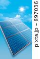 ソーラー発電 ソーラーパネル ソーラーシステムのイラスト 897036