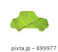 エコカー エコロジー 葉のイラスト 899977