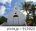 教会 913022