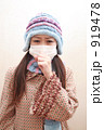 インフルエンザ 風邪 マスクの写真 919478