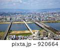 淀川 新淀川 架け橋の写真 920664