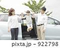 幼稚園児 30代 ドライブの写真 922798