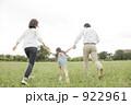幼稚園児 ピクニック 子供の写真 922961