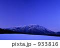 岩手山 冬山 雪山の写真 933816