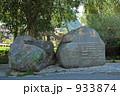 世界遺産 九寨溝の石碑 933874