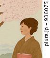 人物画 美人画 人物のイラスト 936075
