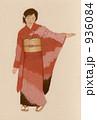美人画 人物画 女性のイラスト 936084